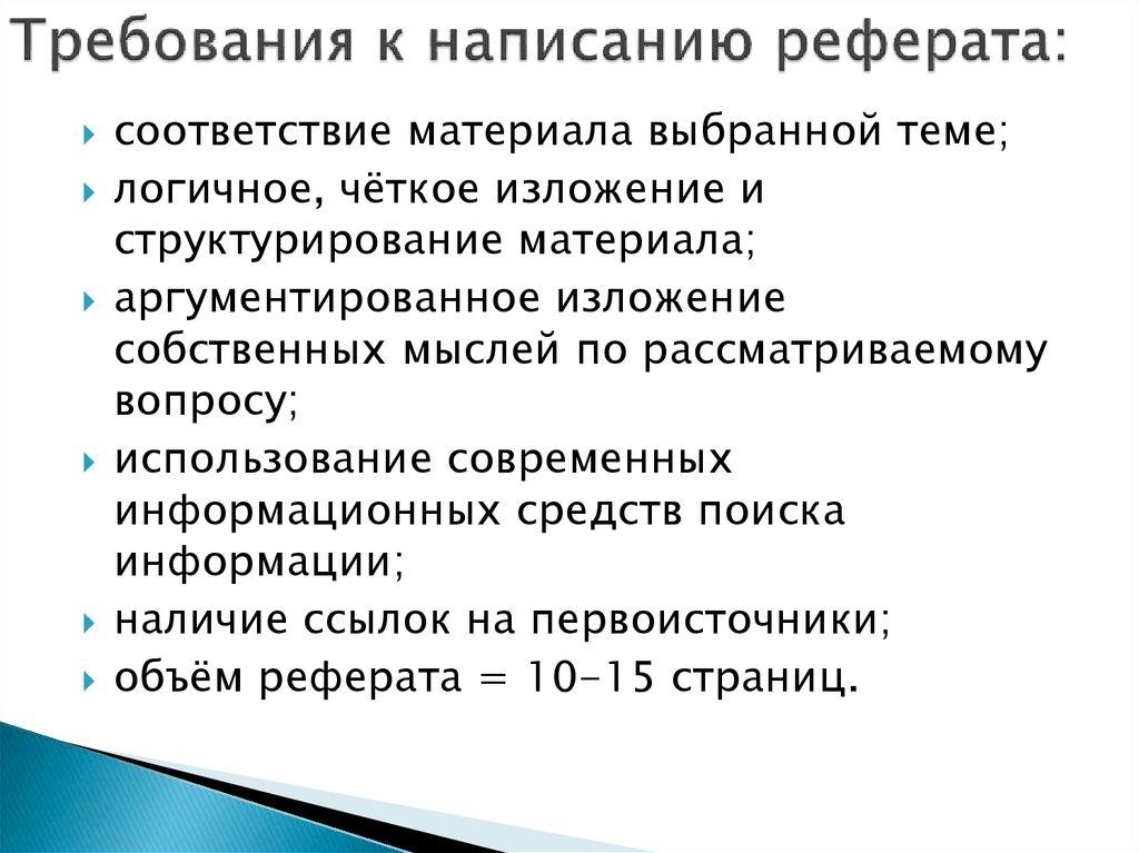 trebovaniya-k-napisaniyu-referata