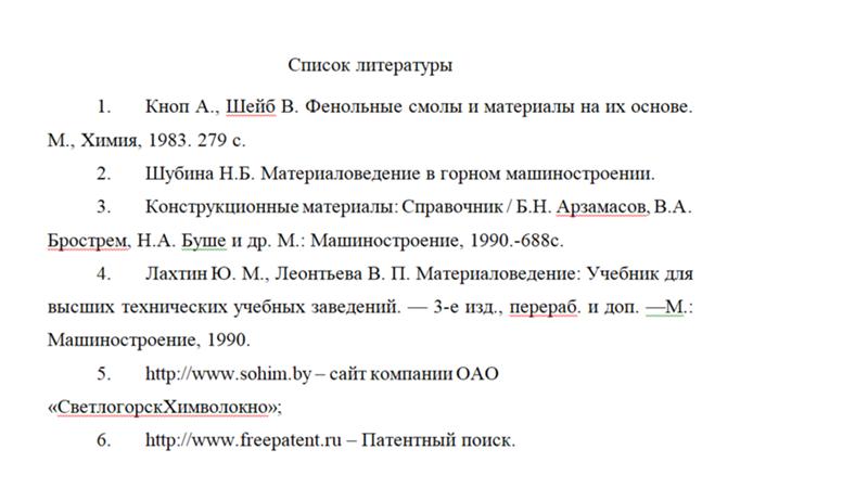 primer-spiska-literatury-v-referate