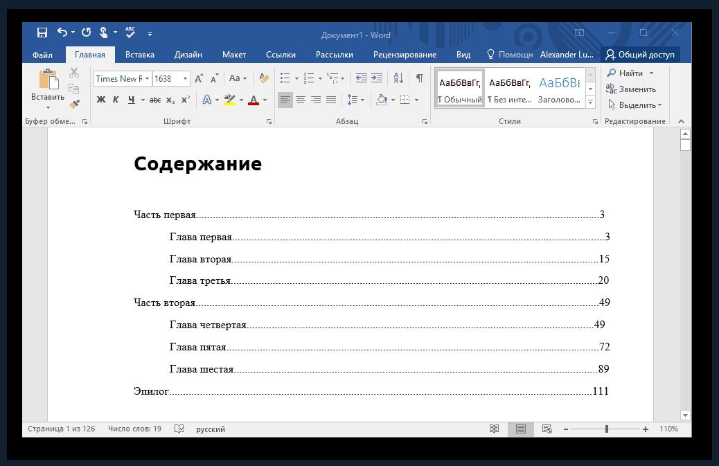 primer-soderzhaniya-v-referate