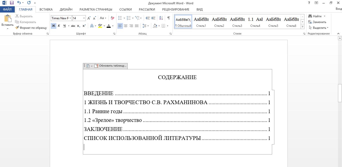 primer-prostogo-oglavleniya