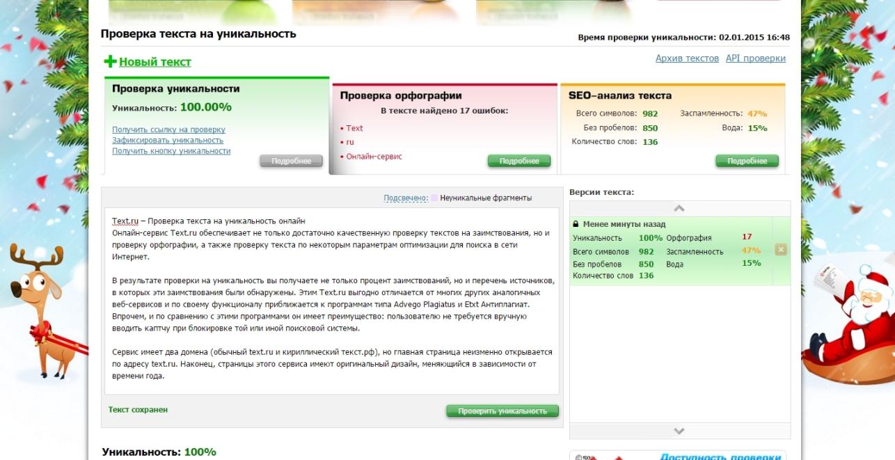 proverka-na-antiplagiat-text-ru